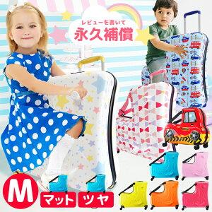 スーツケース 子どもが乗れる Mサイズ キャリーバッグ 子供用 キッズキャリー かわいい 子供乗れる キャリーケース 子供 子供キャリー 乗れる 軽量 大容量 男の子 女の子 出産祝い 誕生日 旅