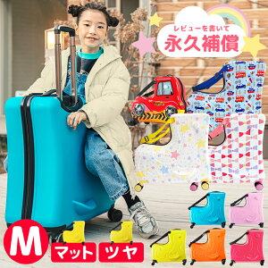 【5%OFFクーポン使えます!】スーツケース 子どもが乗れる Mサイズ キャリーバッグ 子供用 キッズキャリー かわいい 子供乗れる キャリーケース 子供 子供キャリー 乗れる 軽量 大容量 男の