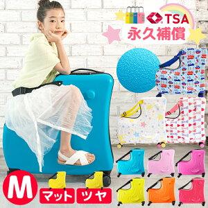 子どもが乗れる スーツケース Mサイズ キャリーバッグ 子供用 キッズキャリー かわいい 子供乗れる キャリーケース 子供 子供キャリー 乗れる 軽量 大容量 男の子 女の子 出産祝い 誕生日 旅