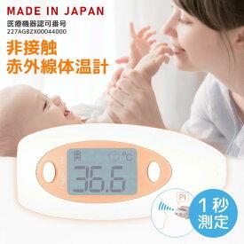 体温計 非接触 赤外線 おでこ 早い FLIRSTP-300N 検温 簡単 電子 赤外線体温計 正確 スピード 赤ちゃん お年寄り 1秒測定 デジタル体温計 ベビー 体温測定 介護 自動電源オフ 衛生的 医療機器 計測器 健康管理 予防