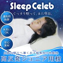 Kids sleepceleb700