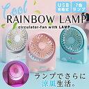 Lamp fan700