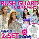 F rush guard700