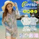 水着 ラッシュガード レディース 長袖 上下 花柄 2点セット 体型カバー 大きいサイズ UVカット UPF50+ 紫外線対策 UV …