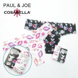 コサベラ ポール&ジョー cosabella PAUL&JOE タンガ Tバック ショーツ コラボ レディース 下着 レース 高級 セクシー インポート ランジュエリー 花柄 リップ柄 かわいい ギフト プレゼント ピンク 黒 フリー Co021/JOLIP0321