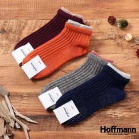 ホフマン Hoffmann 靴下 ソックス くるぶし スニーカーソックス レディース ブランド 国産 日本製 ウール カシミヤ かわいい ギフト プレゼント 22.5-24.5cm オレンジ ネイビー グレー パープル Ho078 4140