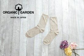 オーガニック ガーデン organic garden 靴下 ソックス Or004 NS8189 レディース リネン 春 夏 国産 日本製 オーガニックコットン ナチュラル プレゼント ギフト 茶 01
