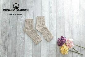 オーガニック ガーデン organic garden サンダルソックス 靴下 Or005 NS8854 レディース リネン 春 夏 国産 日本製 オーガニックコットン ナチュラル プレゼント ギフト 茶 01