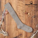 【送料無料】 オーガニックガーデン 靴下 ソックス ハイソックス リブソックス メンズ ヤク 保温 あたたかい 厚手 オーガニックコットン 日本製 プレゼント ギフト 25-27 モクグレー NS82