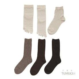 砂山靴下 TUMUGI ツムギ 靴下 ソックス レディース ハイソックス 4足セット 毛100% シルク 冷え対策 重ね履き プレゼント ギフト グレー ブラック ブラウン Sn025 0976TE