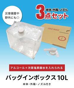 バックインボックス 10L 3点セット 空容器 法人大口注文可能 野外 災害備蓄 アルコール 次亜塩素酸水