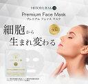 最先端の美容成分ヒト由来幹細胞培養液 フラーレン配合 ヒトユライ プレミアム フェイスマスク Premium Face Mask 5枚 5箱セット 毎日使いたいを応援価格で!