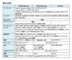 YAMAHA《ヤマハ》THR10IIWireless+RelayG10T/ワイヤレスセット【10月10日発売】