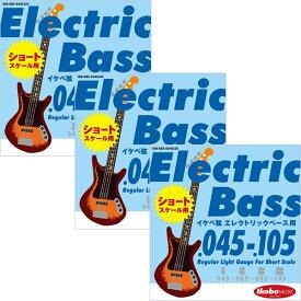 "Ikebe OriginalElectric Bass Strings ""イケベ弦 ショートスケール・エレキベース用 045-105"" [Regular Light Gauge For Short Scale/IKB-EBS-SS45105]×3セット 【お買い得セット販売】"
