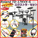 Roland 《ローランド》 TD-17KVX-S Extra Set / Twin Pedal【oskpu】