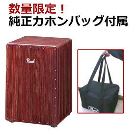 Pearl 《パール》 PCJ-633BB w/PCJ-BCS [Boom Box Cajon]【あす楽対応】【LZ】