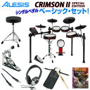 ALESIS《アレシス》 CRIMSON II SPECIAL EDITION Basic Set w/Single Pedal【doskpu】