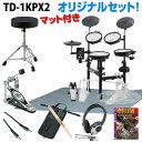 Roland 《ローランド》 TD-1KPX2 Extra Set / Single Pedal【oskpu】
