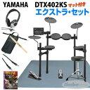 YAMAHA 《ヤマハ》 DTX402KS Extra Set【doskpu】