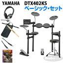 YAMAHA 《ヤマハ》 DTX402KS Basic Set【doskpu】