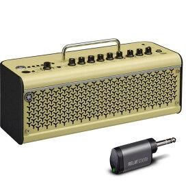 YAMAHA 《ヤマハ》THR30II Wireless + Relay G10TII/ワイヤレスセット【入荷!】【あす楽対応】【oskpu】