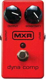 MXR M102 Dyna Comp【あす楽対応】【9Vアダプタープレゼント】