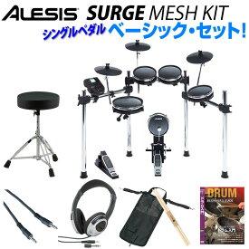 ALESIS《アレシス》 SURGE MESH KIT Basic Set【doskpu】