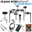 ALESIS《アレシス》 NITRO MESH KIT Basic Set【oskpu】