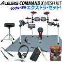 """ALESIS《アレシス》 COMMAND X MESH KIT """"RED"""" Extra Set [9ピース!メッシュヘッド採用!3シンバル!レッド・バージョン! / 電子ド…"""