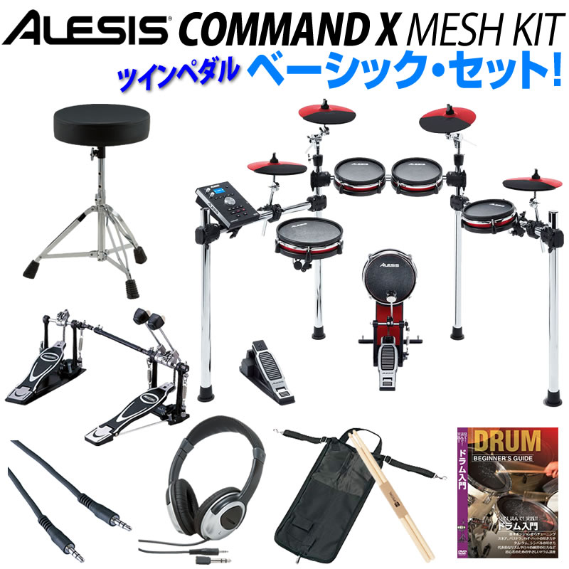 "ALESIS《アレシス》 COMMAND X MESH KIT ""RED"" Basic Set w/Twin Pedal [9ピース!メッシュヘッド採用!3シンバル!ツインペダル!レッド・バージョン! / 電子ドラムキット]【国内イケベ独占販売モデル】【oskpu】"
