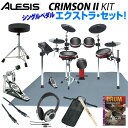 ALESIS《アレシス》 CRIMSON II KIT Extra Set w/Single Pedal 【oskpu】