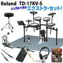 Roland 《ローランド》 TD-17KV-S Extra Set / Single Pedal【『にゃんごすたー& むらたたむスペシャル音色キット』プレゼント・キャン…