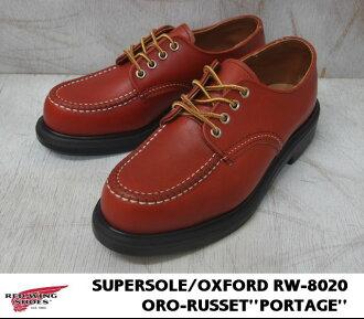 红翼 8020 (ororasset) 红翼 #8020 (奥罗赤褐色超级唯一牛津红翼 supersol 牛津