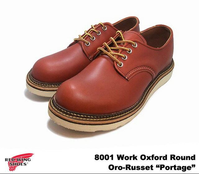 純正ケア用品2点プレゼント レッドウィング ブーツ ワーク オックスフォード 8001 RED WING #8001 WORK OXFORD/ROUND-TOE レッド・ウィング ワークオックスフォード プレーントゥ国内正規品