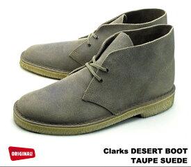 クラークス デザートブーツ メンズ トープ スエード ブーツ Clarks DESERT BOOT 26110054 TAUPE SUEDE US規格