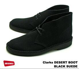 クラークス デザートブーツ メンズ ブラック スエード ブーツ Clarks DESERT BOOT 26107882 BLACK SUEDE US規格