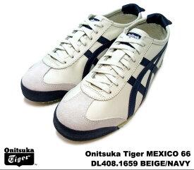 オニツカタイガー メキシコ66 メキシコ ベージュ ネイビー Onitsuka Tiger MEXICO 66 1659 BEIGE/NAVY メンズ レディース スニーカー