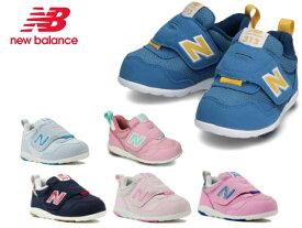 ニューバランス ベビー ファーストシューズ 313 new balance IT313 BL LP NV PK ネイビー ピンク ブルー 子供靴 スニーカー baby