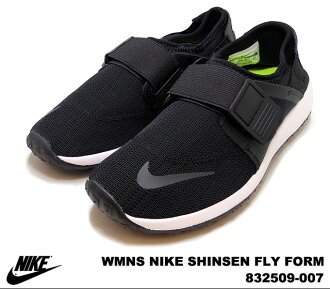 Nike women's Shenzhen fly form black WMNS NIKE SHINSEN FLY FORM 832509-007 BLACK ladies