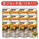 アサヒ スーパードライ 生ジョッキ缶 340ml 【12缶入】ビール アルコール度数5% 缶ビール アサヒ 缶 生ジョッキ ア…