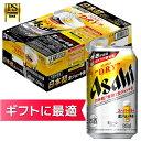 アサヒ スーパードライ 生ジョッキ缶 340ml 【1ケース販売・24缶入り】ビール アルコール度数5% 缶ビール アサヒ 缶…