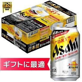 アサヒ スーパードライ 生ジョッキ缶 340ml 【1ケース販売・24缶入り】ビール アルコール度数5% 缶ビール アサヒ 缶 生ジョッキ アサヒビール スーパードライ
