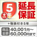 スーパー5年延長保証 5,040円