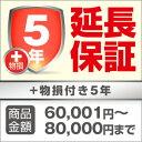 スーパー5年延長保証 7,140円