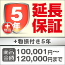 スーパー5年延長保証 10,080円