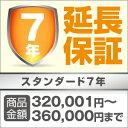 ロング7年延長保証 26,460円