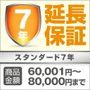 ロング7年延長保証 5,880円