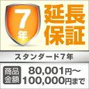 ロング7年延長保証 7,350円