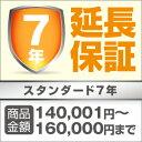 ロング7年延長保証 11,760円