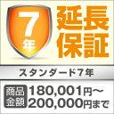 ロング7年延長保証 14,700円